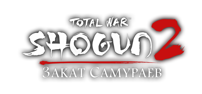 Total War™: SHOGUN 2 - Коллекция Закат самураев
